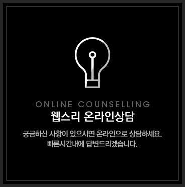 온라인상담